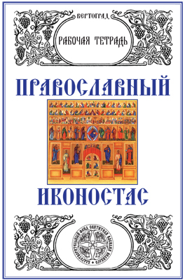 02-rt-ikonostas